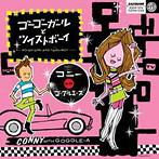 コニー with ゴーグルエース/ゴーゴーガールとツイストボーイ(アルバム)