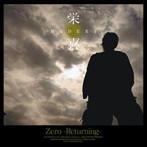 栄喜/栄喜Zero~Returning~(アルバム)
