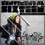 井上苑子/センチメンタルシックスティーン(シングル)