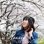 Music A La Mode/丹下桜(アルバム)