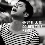 奇妙礼太郎/GOLDEN TIME REMIX(アルバム)