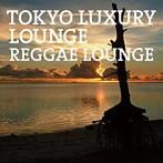 TOKYO LUXURY LOUNGE REGGAE LOUNGE(アルバム)