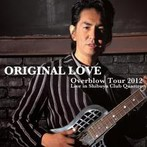 オリジナル・ラヴ/Overblow Tour 2012 Live in Shibuya Club Quattro(アルバム)