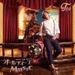 TEE/オールティーズMusic(アルバム)