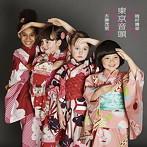 木津茂里×岡村靖幸/東京音頭-TOKYO RHYTHM(シングル)