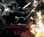 さだまさし/さだまさしデビュー35周年記念コンサート FESTIVAL HALL 200(アルバム)