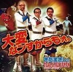 きだまきしとTake It All JAPAN テキトー・ジャパン/大変なンすからもォ。(アルバム)