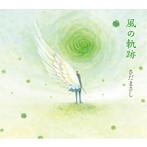 さだまさし/風の軌跡(アルバム)