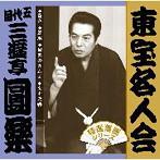 五代目三遊亭圓楽/東宝名人会 五代目三遊亭圓楽(アルバム)