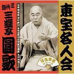 三代目三遊亭圓歌/東宝名人会 三代目三遊亭圓歌(アルバム)