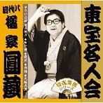 八代目橘家圓蔵/東宝名人会 八代目橘家圓蔵(アルバム)