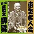 五代目春風亭柳昇/東宝名人会 五代目春風亭柳昇(アルバム)