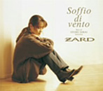 ZARD/Soffio di vento ~Best of IZUMI SAKAI Selection~(アルバム)