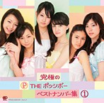 THE ポッシボー/究極のTHE ポッシボー ベストナンバー集(1)(アルバム)