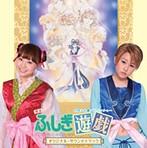 舞台 ふしぎ遊戯 オリジナル・サウンドトラック(TypeA)(アルバム)