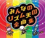 Wiiソフト『みんなのリズム天国』 オリジナルサウンドトラック(アルバム)
