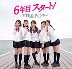 THE ポッシボー/6年目スタート!(アルバム)