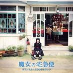 「魔女の宅急便」オリジナル・サウンドトラック/岩代太郎(アルバム)
