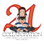 倉木麻衣/倉木麻衣×名探偵コナン COLLABORATION BEST 21-真実はいつも歌にある!-(アルバム)