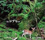DAISHI DANCE/the ジブリ set(アルバム)