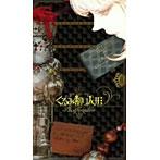 ラトル/石田彰/釘宮理恵 クラシックドラマCD チャイコフスキー:くるみ割り人形(アルバム)