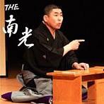 桂南光/THE 南光(アルバム)
