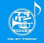 ブラバン・ハイスクール~ベスト・オブ・ブラスバンド~(アルバム)