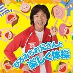 佐藤弘道/ひろみちお兄さんと楽しく体操(アルバム)