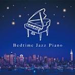 眠れるジャズ・ピアノ(アルバム)
