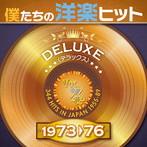 僕たちの洋楽ヒット DELUXE VOL.4:1973-76(アルバム)