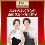 由紀さおり・安田祥子/ふゆのおくりもの(アルバム)