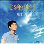 坂本九/上を向いて歩こう(シングル)