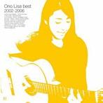 小野リサ/小野リサ ベスト 2002-2006(アルバム)