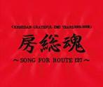 氣志團/KISHIDAN GRATEFUL EMI YEARS 2001~2008 房総魂~SONG FOR ROUTE127(アルバム)