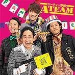 アルファ/パーティー野郎Aチーム(アルバム)