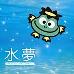 KAZSIN/水夢~Go for VICTORY~(アルバム)
