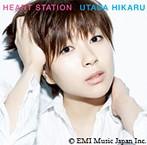 宇多田ヒカル/HEART STATION(アルバム)