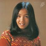 香坂みゆき/夢(アルバム)