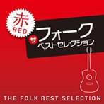 ザ・フォーク・ベスト・セレクション 赤盤(アルバム)