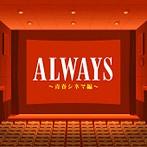 ALWAYS 青春シネマ編(アルバム)