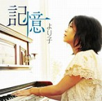 より子/記憶(アルバム)