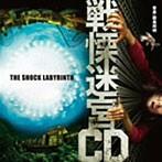 「戦慄迷宮3D」オリジナル・サウンドトラック~戦慄迷宮CD(アルバム)