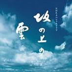 坂の上の雲 オリジナル・サウンドトラック(アルバム)