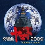 宇宙戦艦ヤマト復活篇オリジナル・サウンドトラック 交響曲ヤマト2009(アルバム)