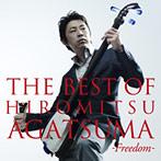 上妻宏光/THE BEST OF HIROMITSU AGATSUMA-Freedom-(アルバム)