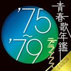 青春歌年鑑 '75~'79 デラックス(アルバム)