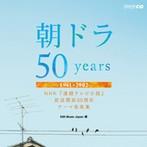 朝ドラ 50years~NHK「連続テレビ小説」放送開始50周年 テーマ音楽集~1961-2002(アルバム)