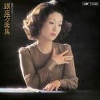 由紀さおり/銀座万葉集(アルバム)