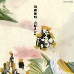 由紀さおり/昭和艶唱(アルバム)