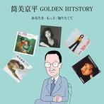筒美京平 GOLDEN HITSTORY あなたを・もっと・知りたくて(アルバム)